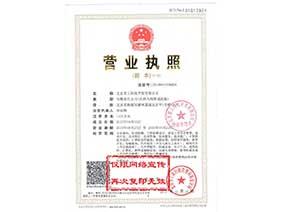 北京第三方冷链验证公司资质