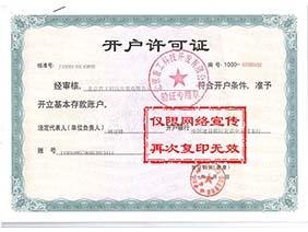 开户许可证(收款银行帐号)
