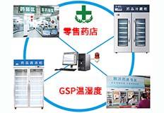 药店GSP温湿度监测系统